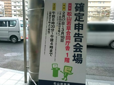 松山 税務署 確定 申告 松山税務署(愛媛県) 申告・手続き・管轄区域 管轄ナビ