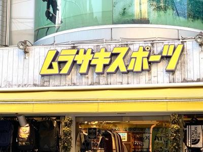 茅ヶ崎 ムラサキ スポーツ