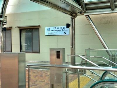 駅 伊勢 中川