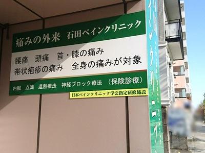 ペイン クリニック 石田