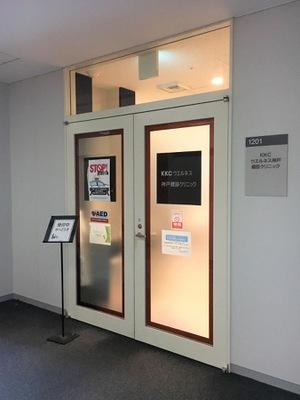 神戸 検診 クリニック