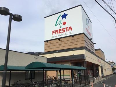 東山 本 フレスタ 広島県の最大手スーパー「フレスタ」と 健康寿命延伸に向けた実証実験を7月20日より開始いたします