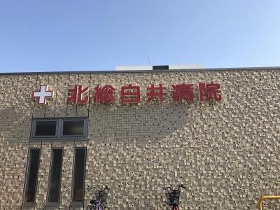 白井 病院 総 北
