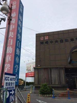 中央 学校 姉崎 自動車
