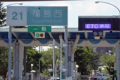 福島西インターチェンジ