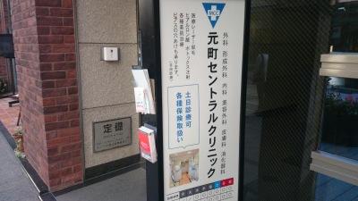 元町 セントラル クリニック