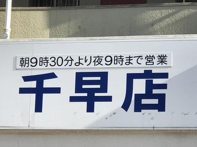 千早 マルキョウ 千早(福岡県)|九州エリア|UR賃貸住宅