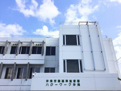 沖縄 ハローワーク