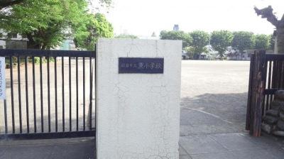 小学校 昭島 市 つつじが丘小学校(東京都昭島市)