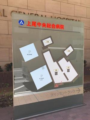 上尾 中央 総合 病院