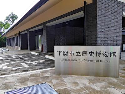 博物館 歴史 下関 市立 2020年 下関市立歴史博物館