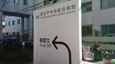 新松戸 中央 総合 病院