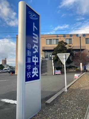 トヨタ 中央 自動車 学校