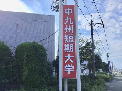 短期 大学 九州 中
