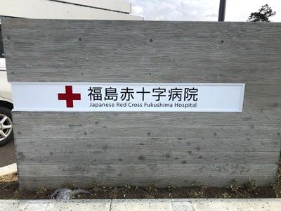 福島 日赤