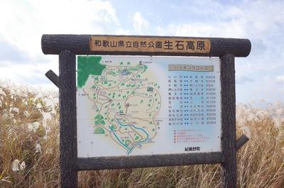 パブリネット】生石高原県立自然公園(海草郡紀美野町)