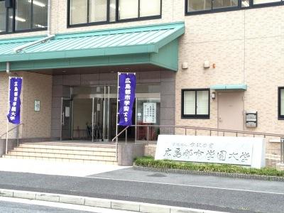 学園 広島 大学 都市