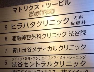 ハタ クリニック 渋谷 ヒラ