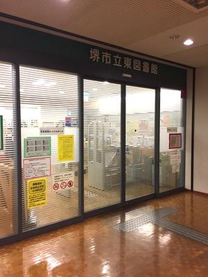 図書館 堺 ログイン 市立