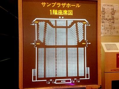 中野 サン プラザ ホール アクセス