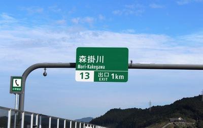 ユキサキナビ】新東名高速道路 森掛川IC(周智郡森町睦実)