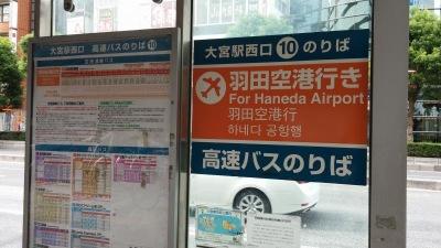 大宮 羽田 空港 バス
