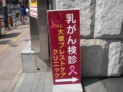 ケア 大塚 ブレスト