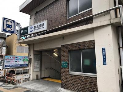 ユキサキナビ】都営三田線新板橋駅(板橋区板橋)